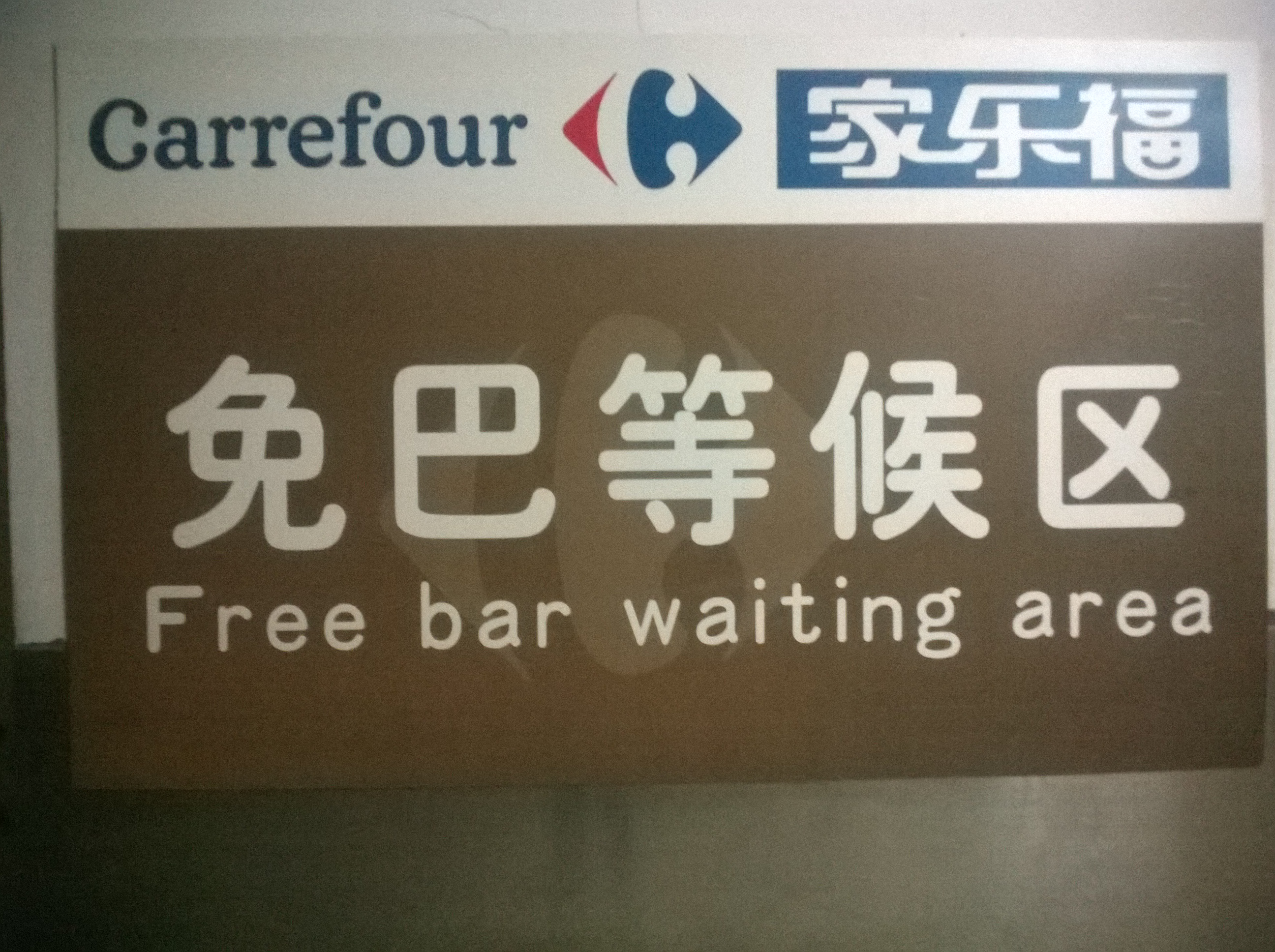 Say What? The Best Chinglish from Two Years in China ...
