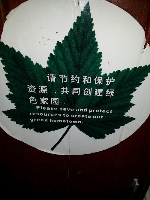 Zhuhai Chinglish! (2/6)