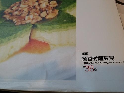 Zhuhai Chinglish! (3/6)
