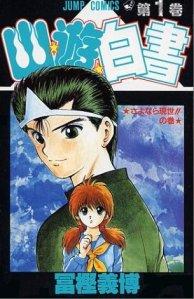 YuYu_Hakusho_volume_1